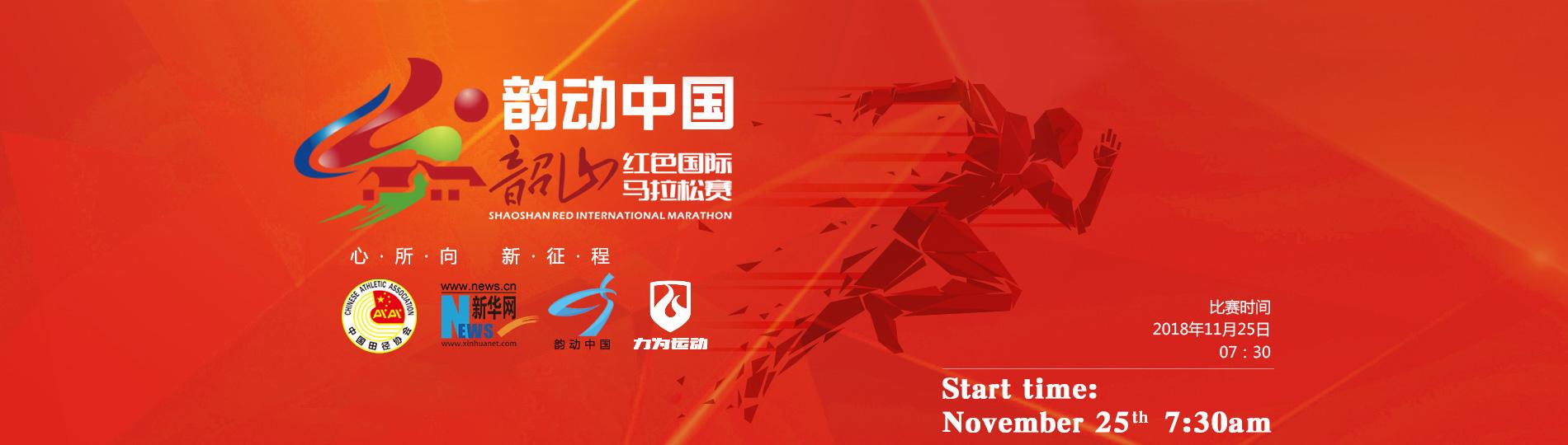 2018韶山国际马拉松