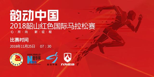 韶旅集团·韵动中国·2018韶山红色国际马拉松赛竞赛规则